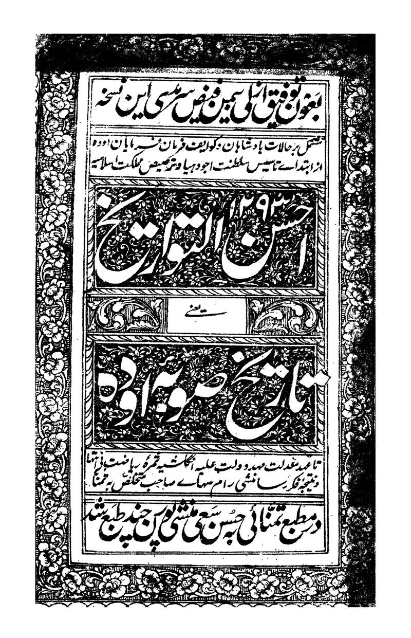 Ahsanul-Tawareekh