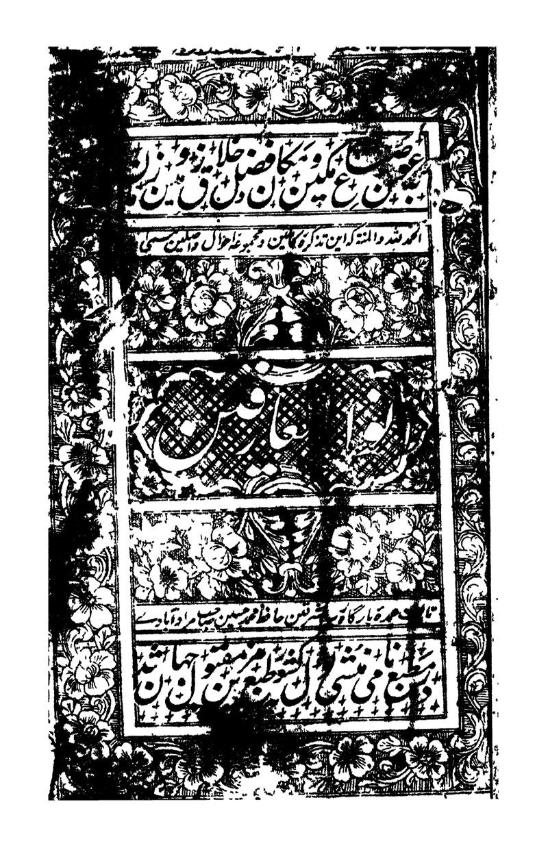 Anwaril-Aafreen-1
