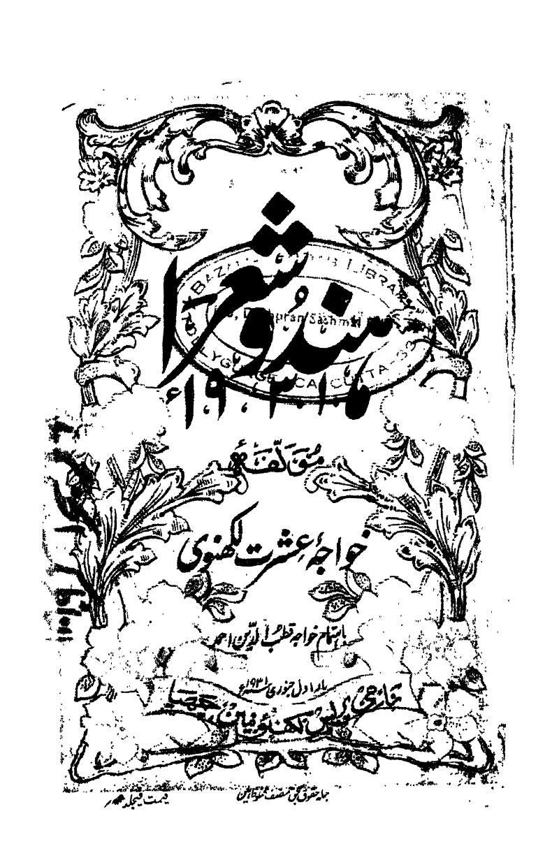 Aqdey-Suraiya-ed-1st