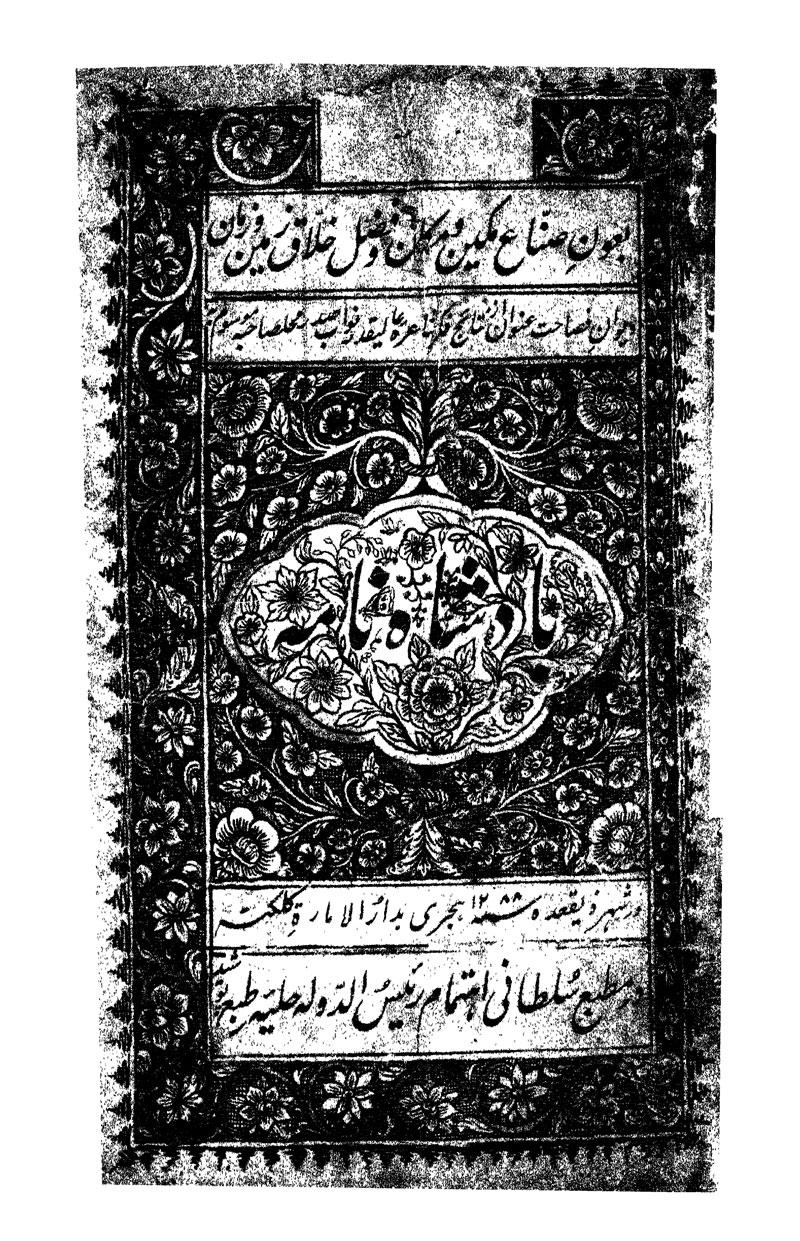 Baasha-Nama
