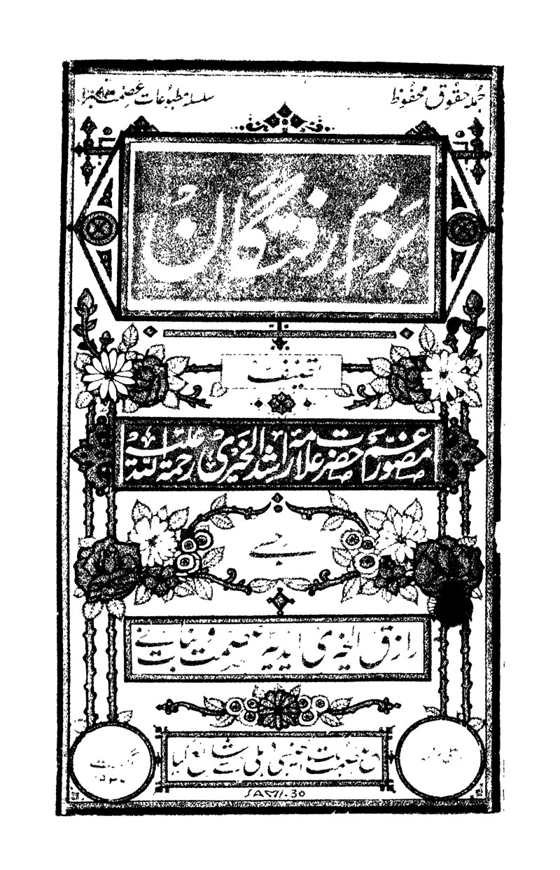 Bazm-e-Raftegan-Ed-1st