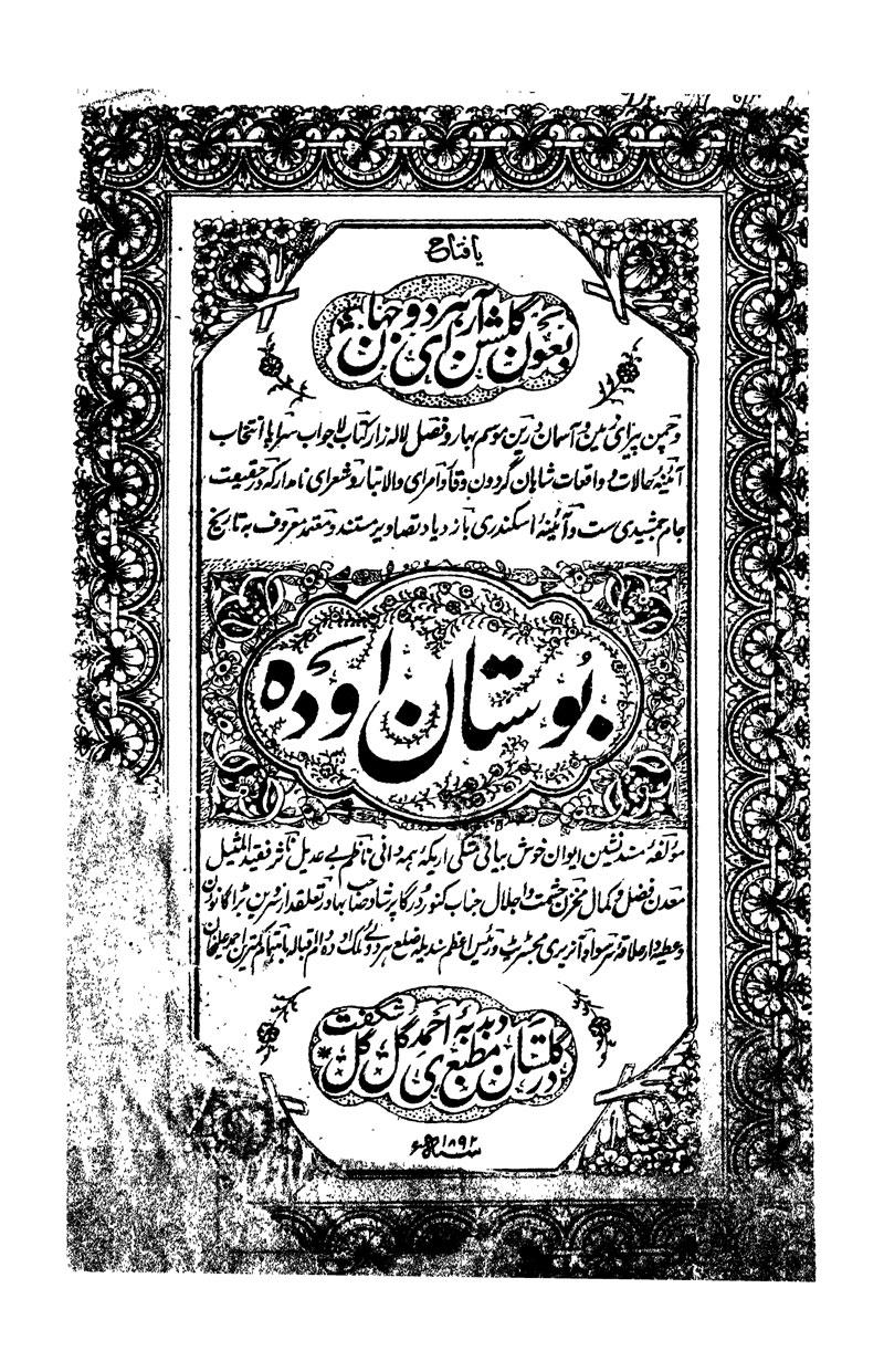 Bostan-e-Awad