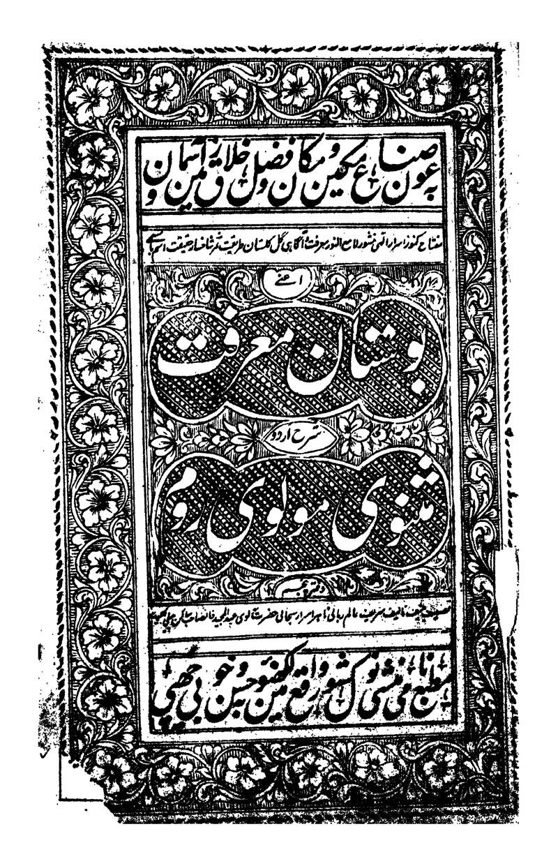 Bostan-eMuarfat-Vol-1st-Ed-1st