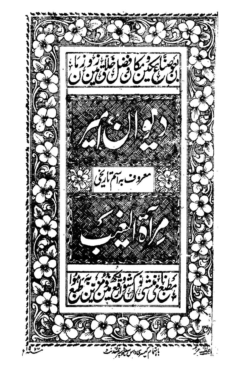 Deewan-E-Ameer