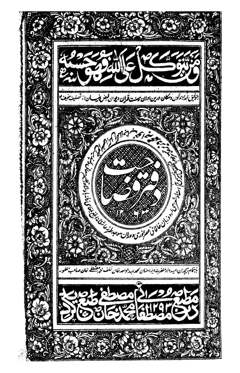 Deewan-E-Lutf