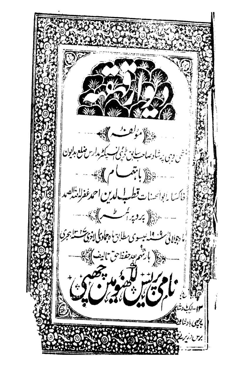 Deewan-E-Qahqaha