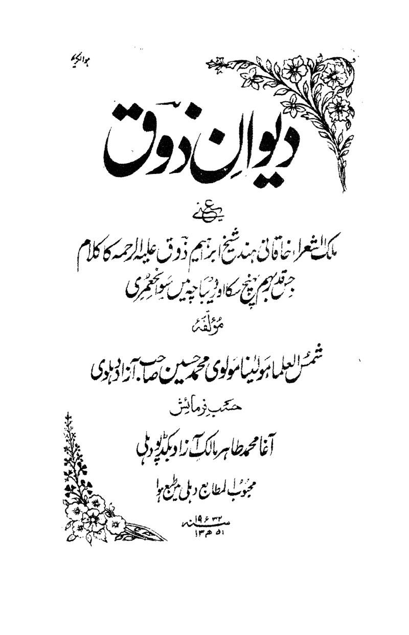 Deewan-E-Zauk-1