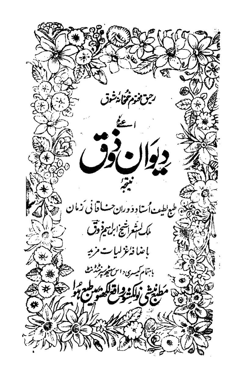 Deewan-E-Zauk-1938