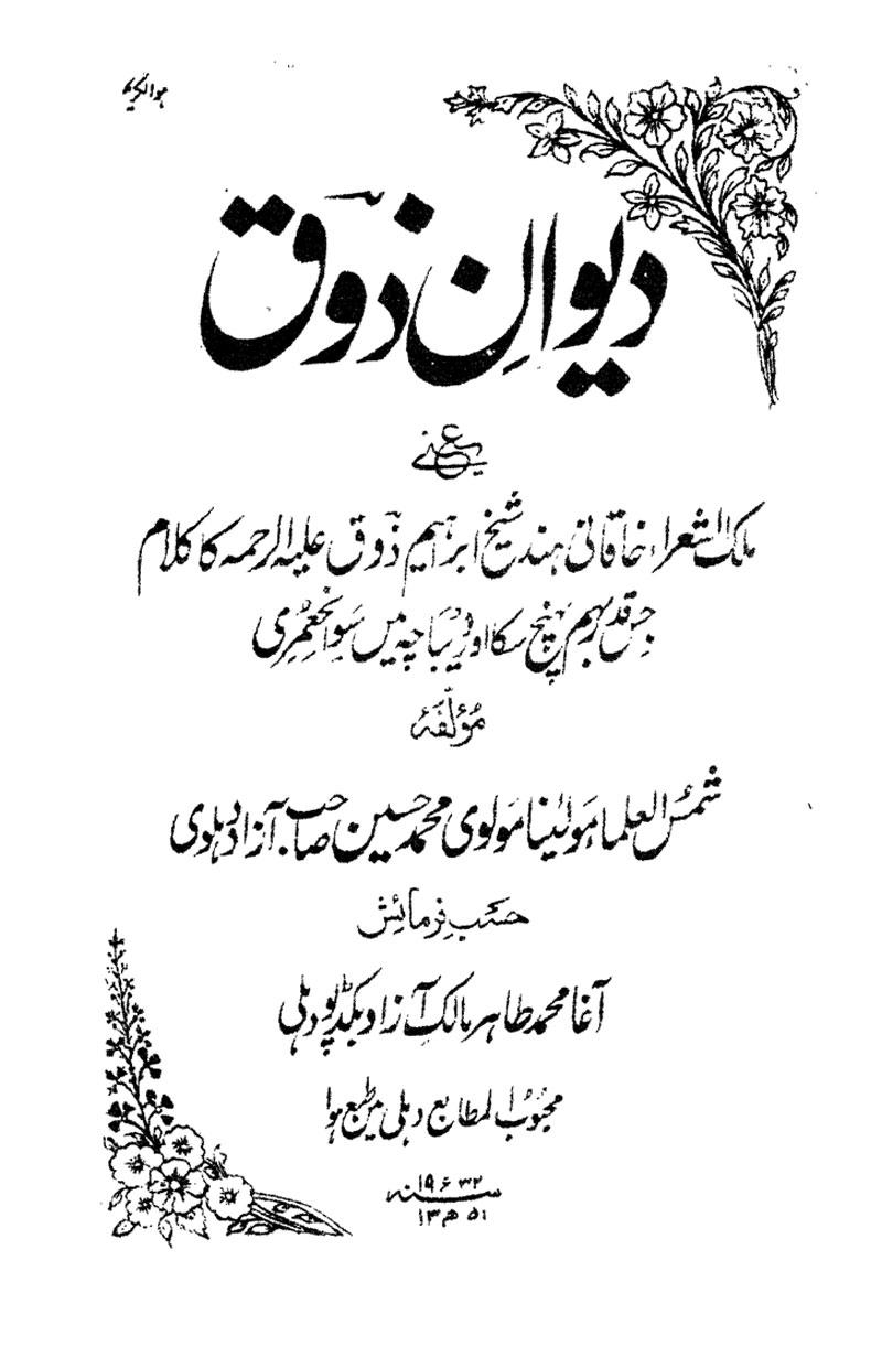 Deewan-E-Zauk