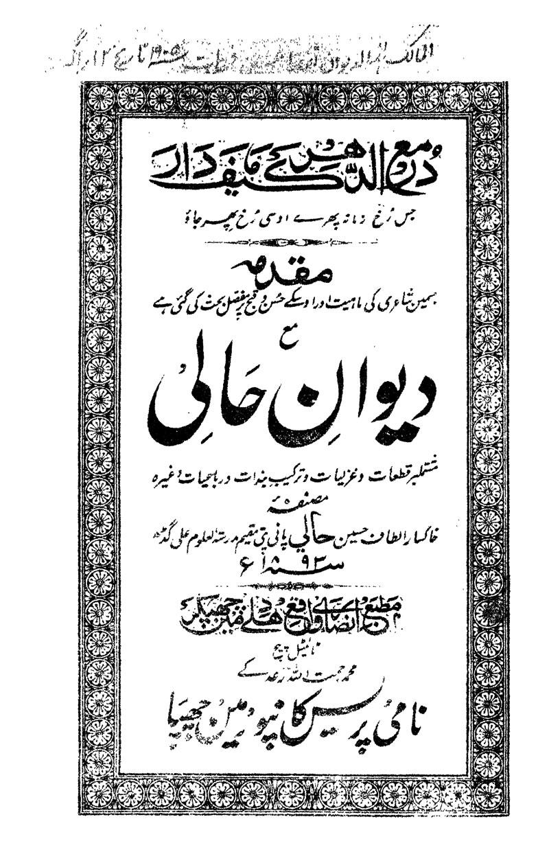 Deewan-e-Hali