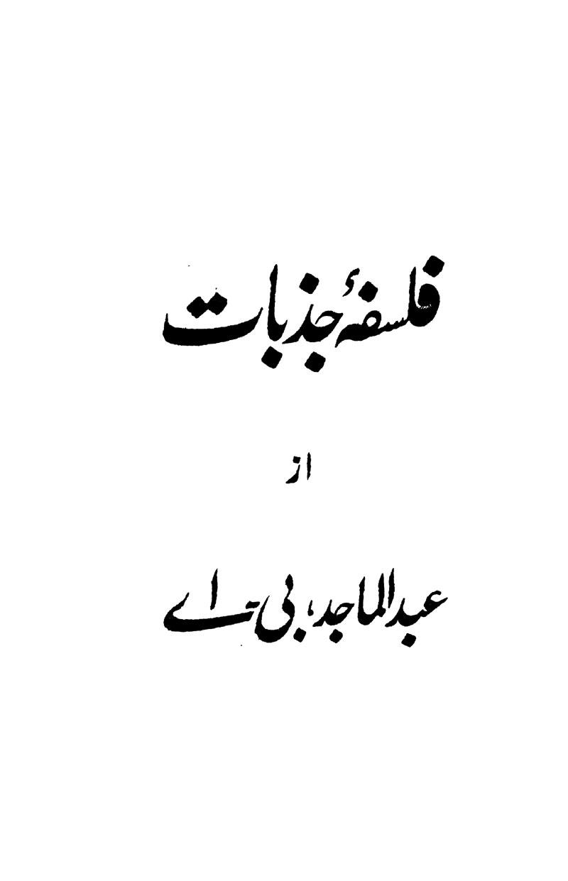 Deewan-e-Hanif