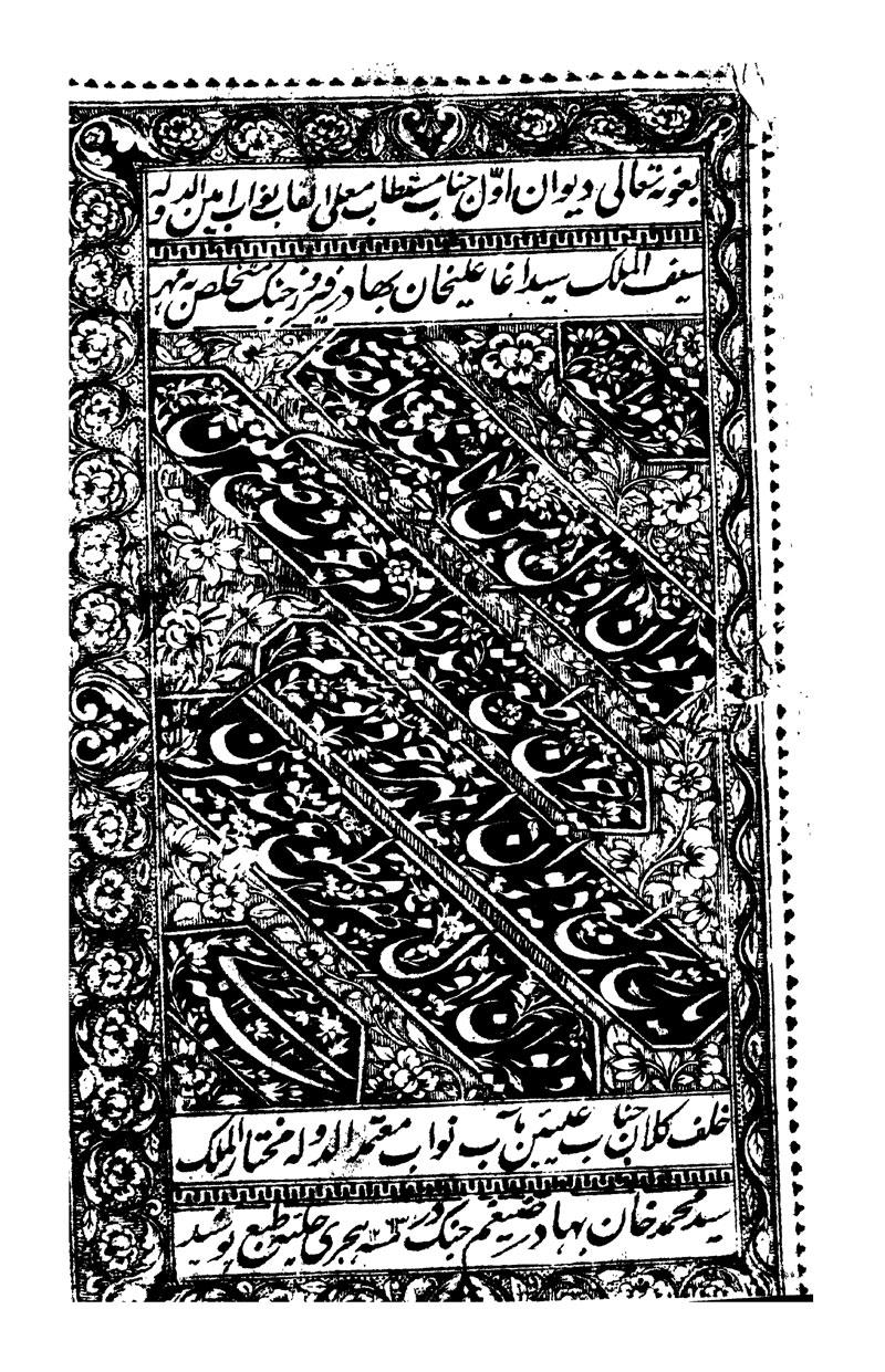 Deewan-e-Joya