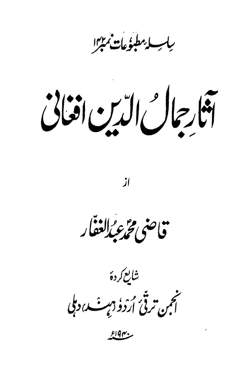asara-jamaluddin