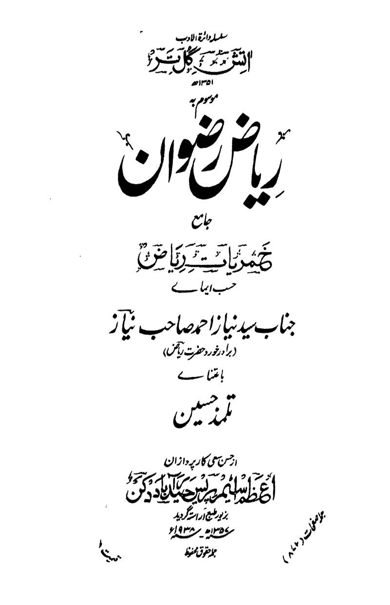 fasana-e-azad-1