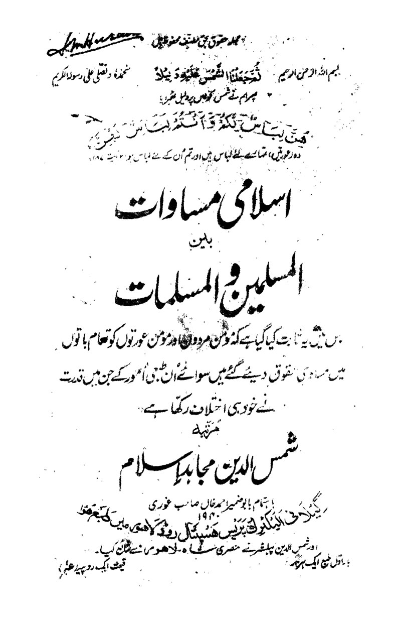 islamic maswat