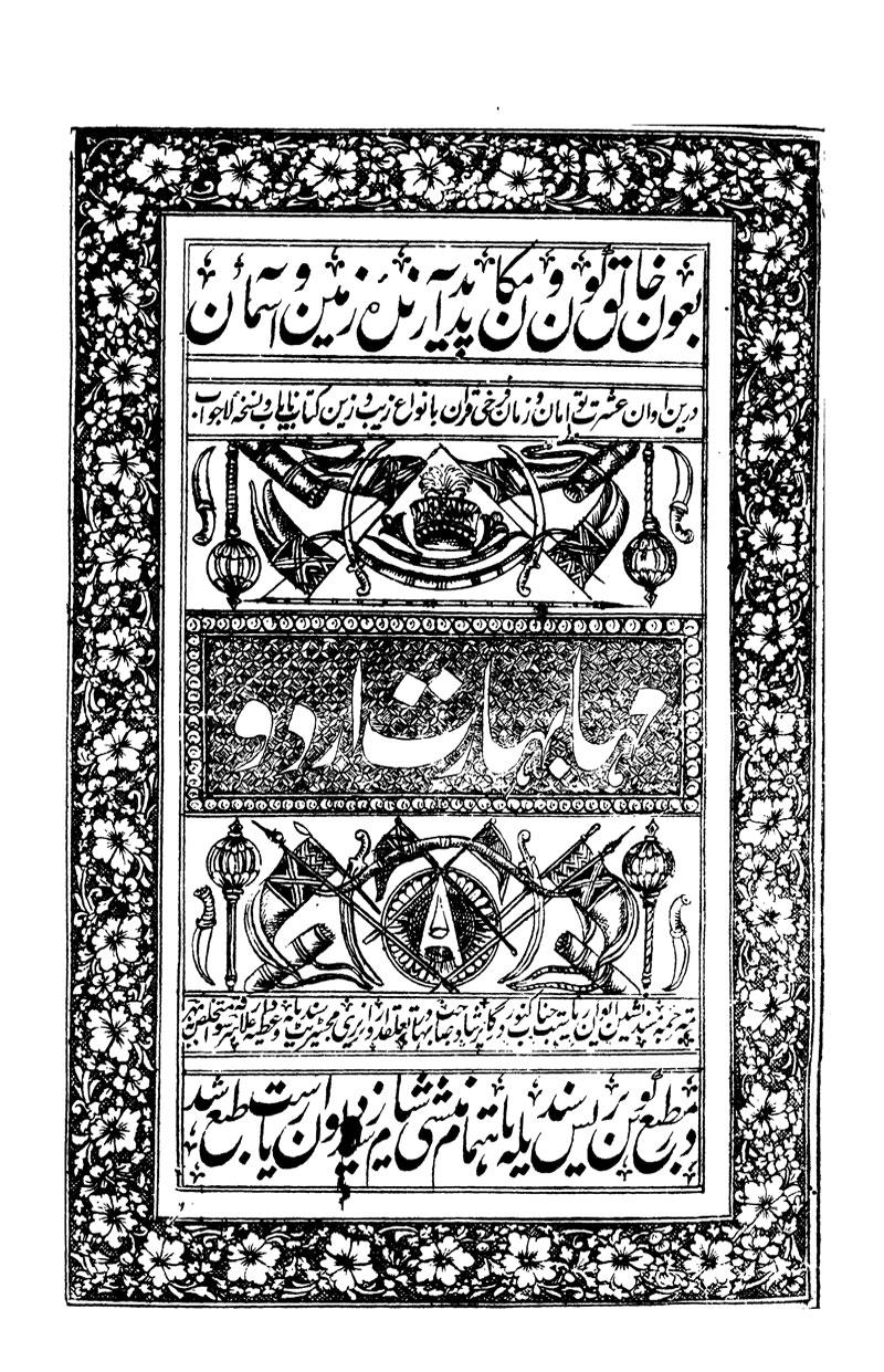 mahabharat urdu