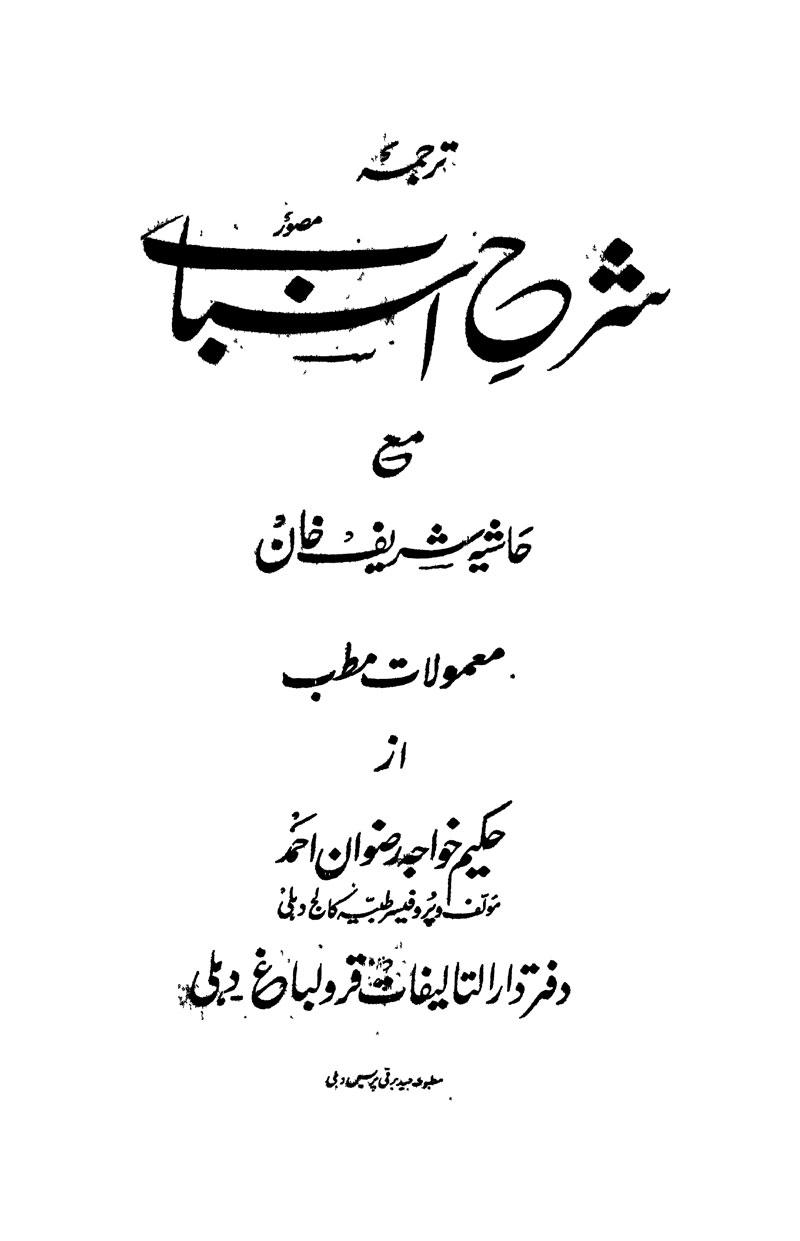 sarahe asbab