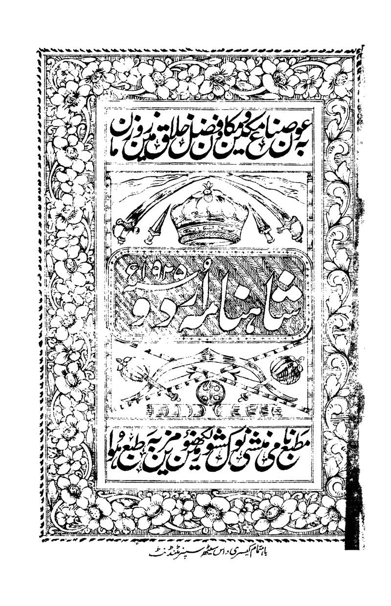 shahnama urdu